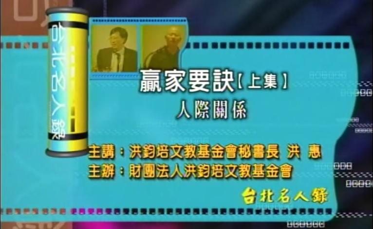 洪鈞培文教基金會秘書長 洪惠演講:贏家要訣
