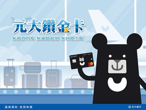 暑假飛海島!元大銀免費送海島神秘機票