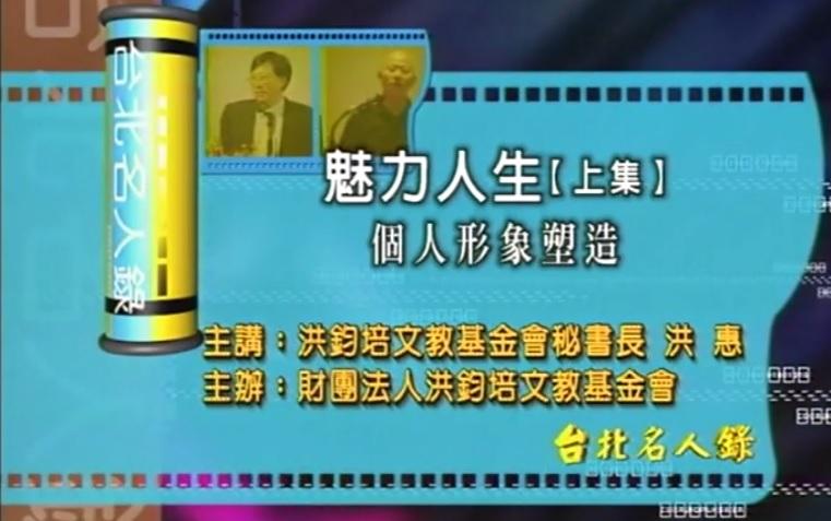 洪鈞培文教基金會秘書長 洪惠演講:魅力人生
