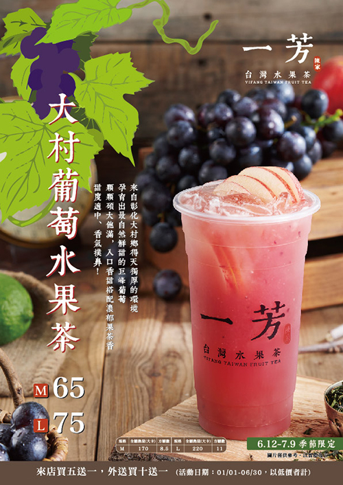 一芳「大村萄萄水果茶」
