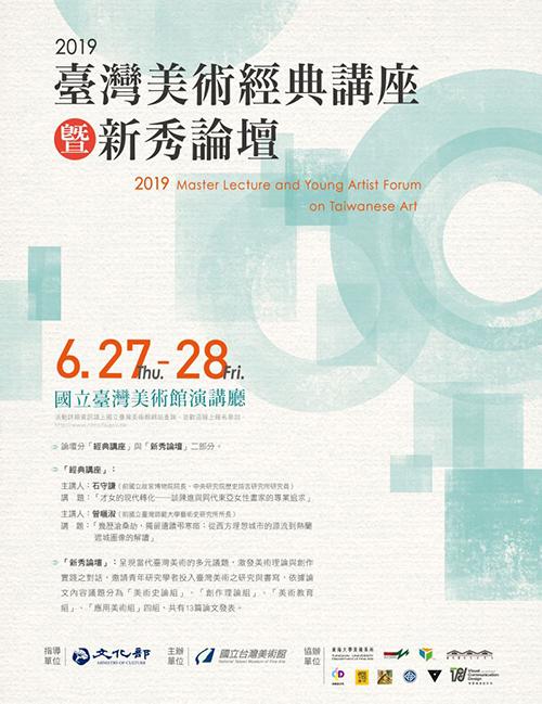 國美館推出「2019台灣美術經典講座暨新秀論壇」