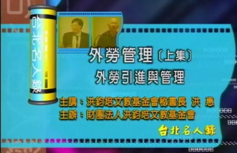 洪鈞培文教基金會秘書長 洪惠演講:外勞管理