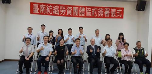 台南紡織公司與太子廠、新市廠等簽訂團體協約