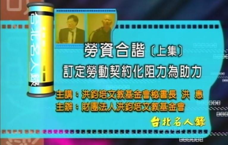 洪鈞培文教基金會秘書長 洪惠演講:勞資和諧