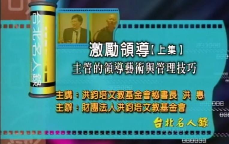 洪鈞培文教基金會秘書長 洪惠演講:激勵領導