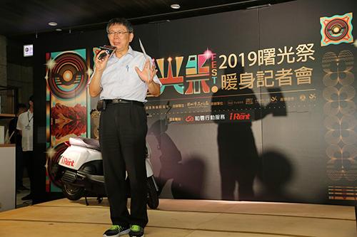 台北市長柯文哲:北市將舉辦台灣首次零廢棄音樂會