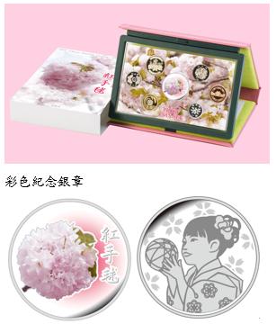 日本2019年櫻花-紅手毬櫻套幣,繽紛上市!