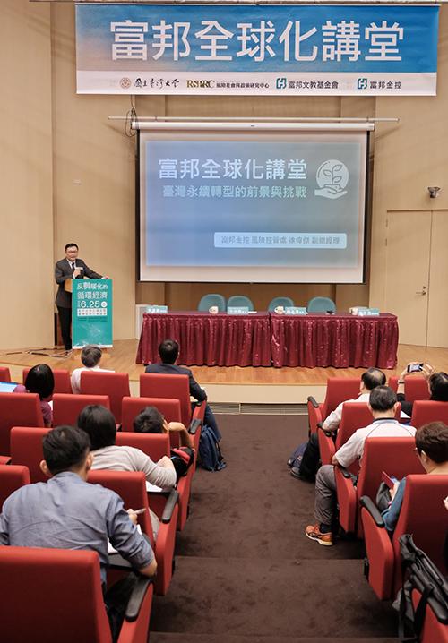 富邦全球化講堂探討「台灣永續轉型的前景與挑戰」
