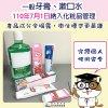 食藥署重申「一般牙膏、漱口水」自2021年7月1日起納入化粧品