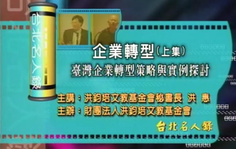 洪鈞培文教基金會秘書長 洪惠演講:企業轉型