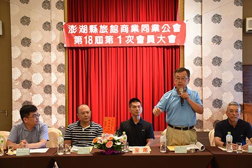 澎湖旅館同業公會會員大會 縣長賴峰偉呼籲減塑