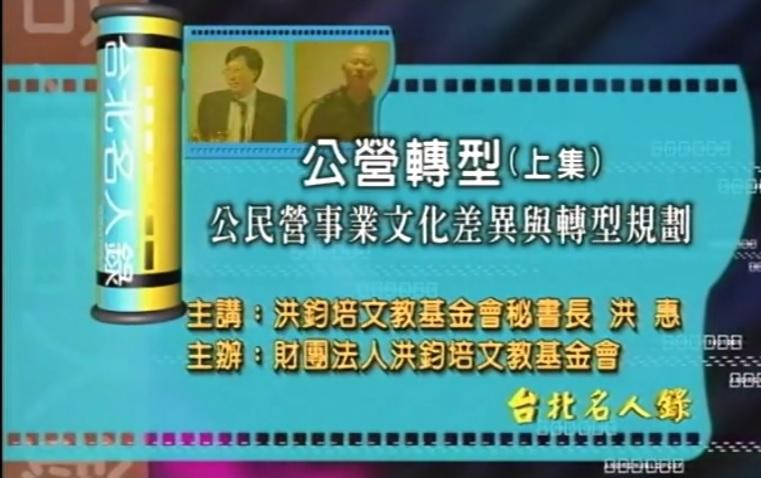 洪鈞培文教基金會秘書長 洪惠演講:公營轉型