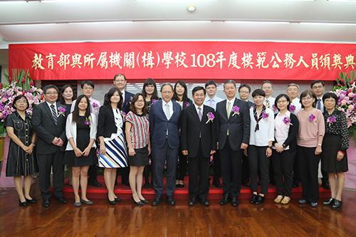 教育部表揚108年模範公務人員 激勵同仁精進