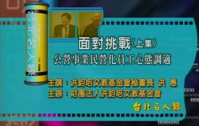 洪鈞培文教基金會秘書長 洪惠演講:面對挑戰