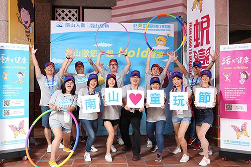 南山人壽贊助宜蘭國際童玩藝術節 邀您一起Hold健康