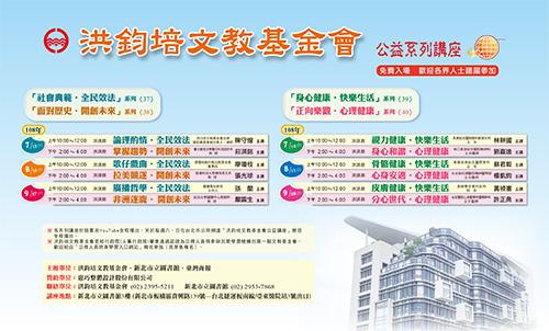洪鈞培文教基金會108年7至9月公益講座