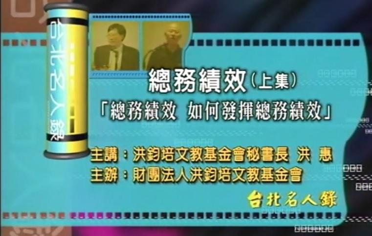 洪鈞培文教基金會秘書長 洪惠演講:總務績效
