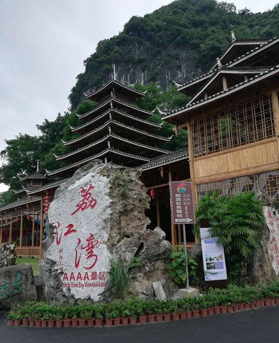 桂林荔浦市荔江灣景區 成為粵港澳台的後花園