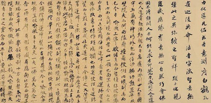 李流芳、朱國盛等|重修九品觀彌陀殿等募緣疏合卷