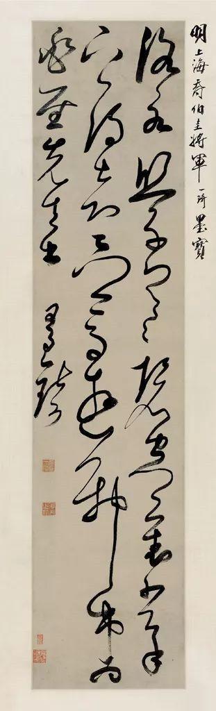 喬一琦(1571-1619)草書
