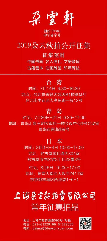 朵雲軒2019秋拍徵集 7月14日在台北喜來登大飯店展開