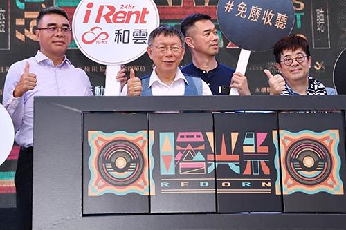 台北市長柯文哲出席2019曙光祭「免廢音樂節」