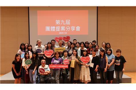 台新銀行基金會第九屆網路公益票選活動成果分享