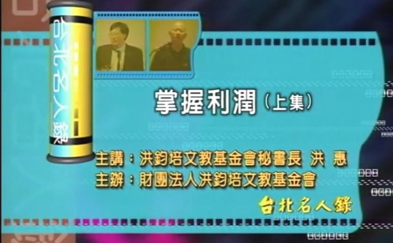 洪鈞培文教基金會秘書長 洪惠演講:掌握利潤