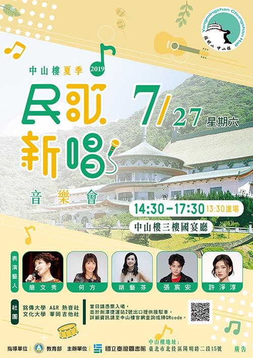 中山樓古蹟新體驗 「民歌新唱音樂會」酷涼一夏午!