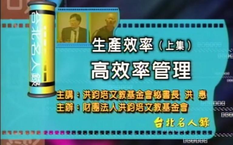 洪鈞培文教基金會秘書長 洪惠演講:生產效率