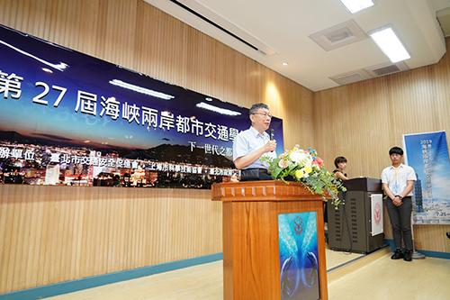 台北市2019海峽兩岸都市交通研討會開幕式_劉佳雯攝_淡大校區