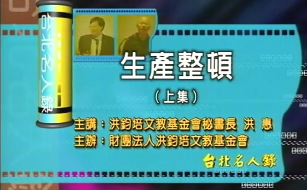 洪鈞培文教基金會秘書長 洪惠演講:生產整頓