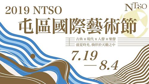 2019 NTSO屯區國際藝術節 盛夏邀請大家徜徉於天籟之中