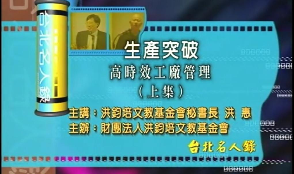 洪鈞培文教基金會秘書長 洪惠演講:生產突破