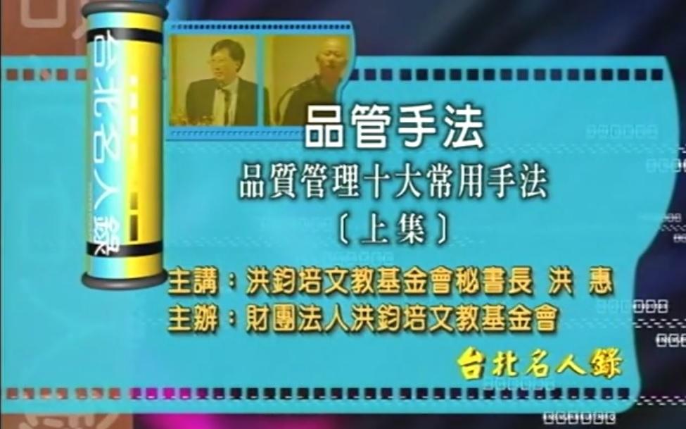 洪鈞培文教基金會秘書長 洪惠演講:品管手法