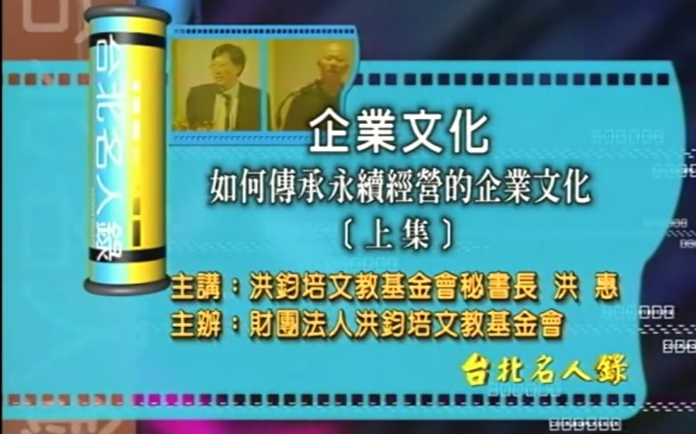 洪鈞培文教基金會秘書長 洪惠演講:企業文化