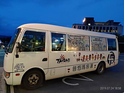 台東推低碳微旅行 遊客共乘大眾運輸響應減碳生活
