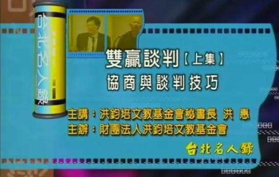 洪鈞培文教基金會秘書長 洪惠演講:雙贏談判