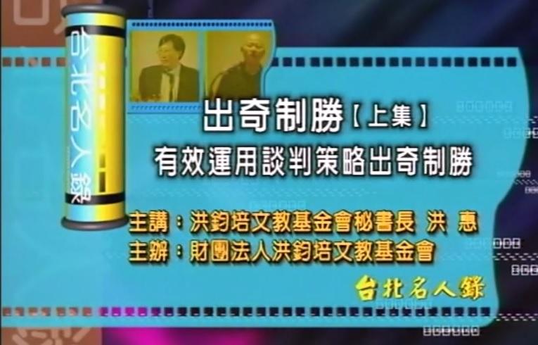 洪鈞培文教基金會秘書長 洪惠演講:出奇致勝
