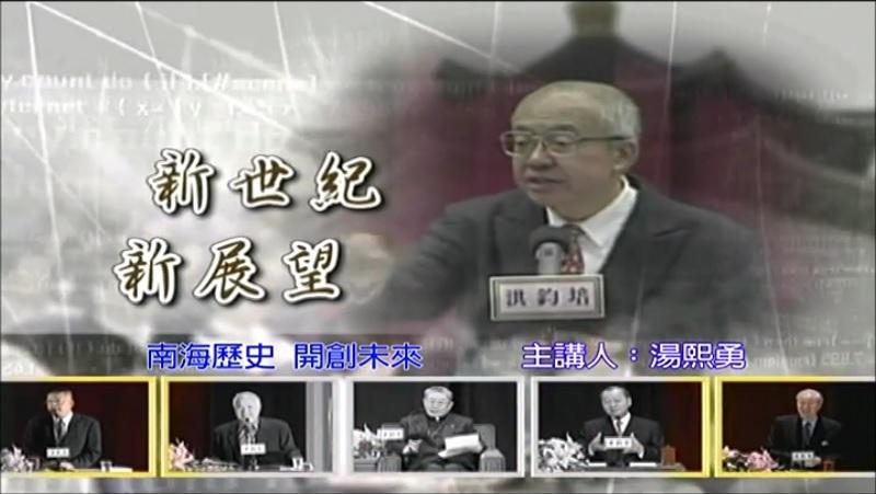 中央研究院人文社會科學研究中心 湯熙勇教授演講:南海歷史 開創未來