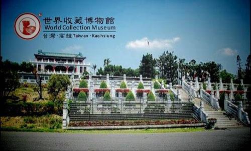 吳俊德高雄成立之博物館(大會提供)