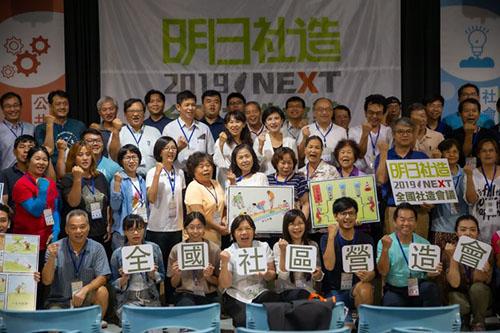 文化部長鄭麗君與全國社區營造會議首場分區論壇(宜蘭場)與會者合影