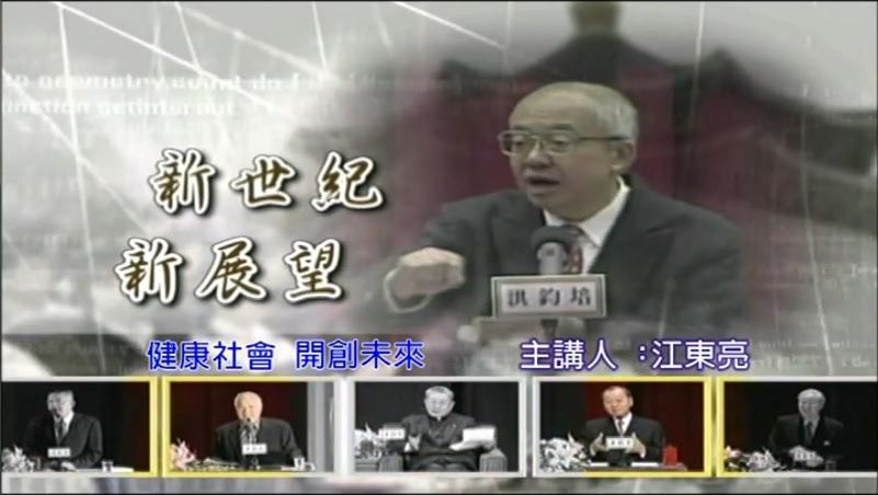 台灣大學公共衛生學系江東亮教授演講:健康社會 開創未來