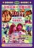 23-25日金枝演社到台東,《可愛冤仇人》等恁來看戲
