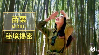 秋冬旅遊首選 苗栗秘境揭密!