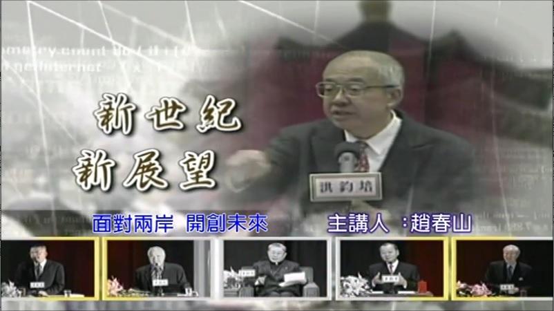 淡江大學中國大陸研究所 趙春山教授演講:面對兩岸 開創未來