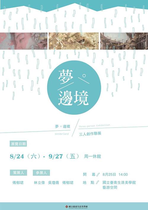 國立台南生活美學館展出「夢.邊境」三人創作聯展