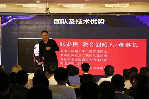 三月二十八日創始人毛海兵教授在【店商財碼】財富說明會上演講