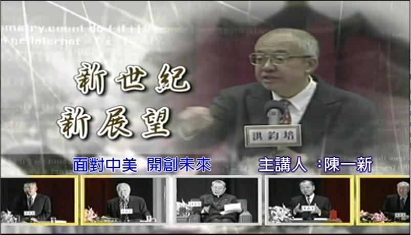 文化大學政治學系陳一新教授演講:面對中美 開創未來
