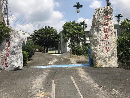 改善偏鄉建設 台南市今年51所偏遠學校獲中央補助